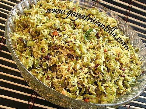 Beans Curry- Andhra Recipes – Telugu Vantalu
