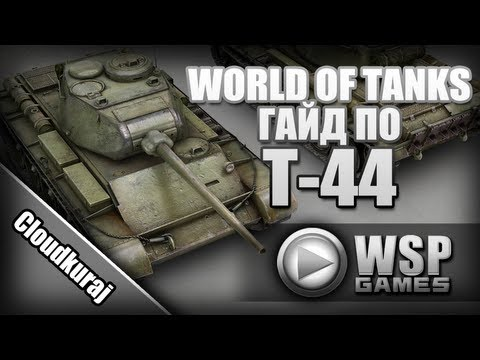 World Of Tanks. Гайд по Т-44 от Cloudkuraj