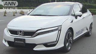 700kmの航続距離・・・ホンダが新型「水素自動車」公開