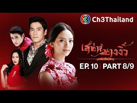 เสน่ห์นางงิ้ว SanaeNangNgiew EP.10 ตอนที่ 8/9 | 14-02-61 | Ch3Thailand