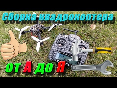 Quadrocopter assembly from A to Z (2019), tuning, first flight. Banggood.