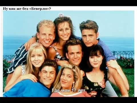 Лучшие сериалы и передачи нашего детства из 90-ых (видео)