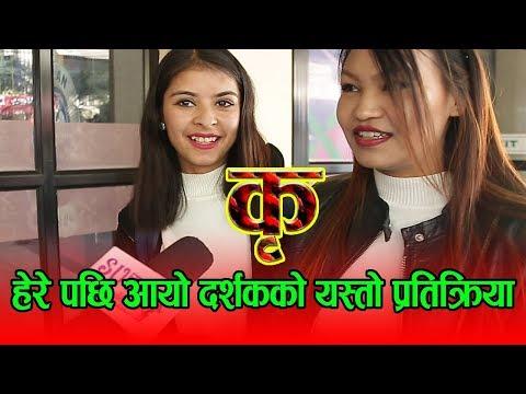 (हेरे पछि आयो दर्शकको यस्तो प्रतिक्रिया   New Nepali Movie ...10 min.)