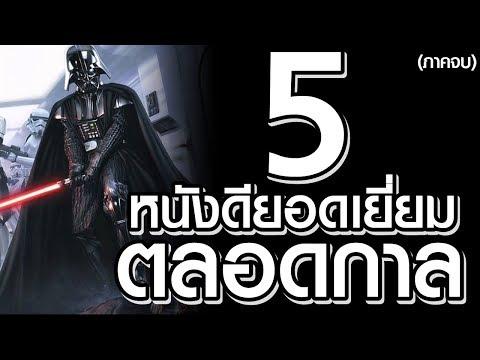 5 หนังดัง | โคตรดียอดเยี่ยมตลอดกาล