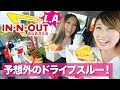 LAのIn-n-Outバーガーで予想外のドライブスルー!In-n-Out Drive-Thru! 〔#674〕
