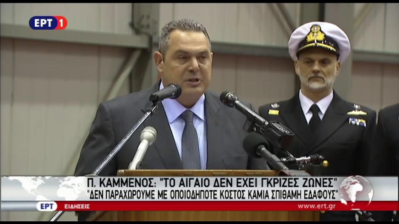 Π. Καμμένος: Το Αιγαίο δεν έχει γκρίζες ζώνες, είναι η καρδιά της Ελλάδας