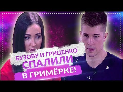 ДОМ 2 НОВОСТИ раньше эфира (16.04.2018) 16 апреля 2018. Бузову и Гриценко спалили в гримёрке - DomaVideo.Ru