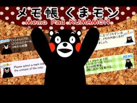 Video of Memo Pad Widget Full KUMAMON