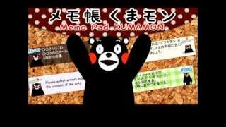 Memo Pad Widget Free KUMAMON YouTube video