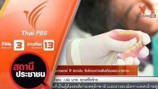 สถานีประชาชน - โครงการฟันเทียมพระราชทาน