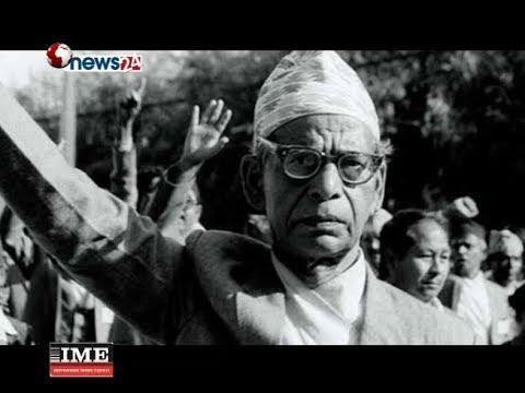 (१९ औं स्मृति दिवसमा पूर्वप्रधानमन्त्री मनमोहन अधिकारीको स्मरण...3 min 12 sec)