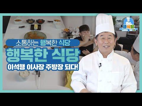 대표 홍보영상:소통하는 행복한 식탁, 행식당(이사장과 재학생이 함께하는 소셜다이닝)