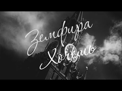 Земфира - Хочешь