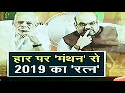 Assembly Election 2018:  BJP meets today to figure out where it went wrong