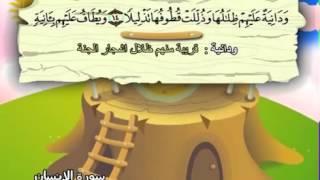 المصحف المعلم للشيخ القارىء محمد صديق المنشاوى سورة الانسان كاملة جودة عالية