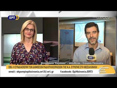 EBU: Συνδιάσκεψη των δημόσιων Ραδιοτηλεοράσεων της Ν.Α. Ευρώπης στη Θεσσαλονίκη | 19/10/2018 | ΕΡΤ