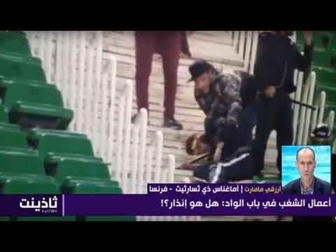 Thadhyant 16.11.18 - Emeutes de Bab el Oued: Une Alerte?!