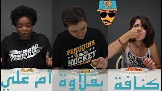 Video ردة فعل الأجانب من الحلى العربي   Non-Arabs react to Arabic desserts MP3, 3GP, MP4, WEBM, AVI, FLV September 2019