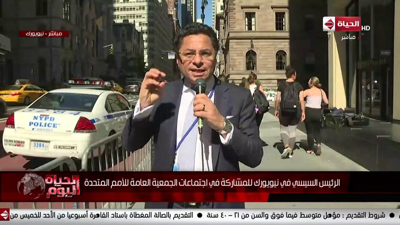 الحياة اليوم - خالد أبو بكر من الولايات المتحدة الامريكية وتغطية حية لزيارة الرئيس السيسي
