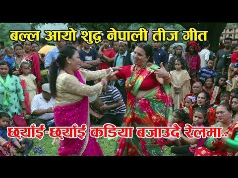 (छ्याॅई छ्याॅई कडिया बजाउदै रेलमा || Gulmi Teej Dhamaka || यो पो हो शुद्ध नेपाली तीज - Duration: 10 minutes.)