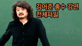 김어준 총수 강연(Kim O-Joon)