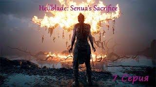 Hellblade: Senua's Sacrifice - Испытание Одина - Лабиринт [#7]