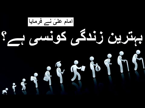 Behtreen zindagi Konsi Hai Harzat Imam Ali as Says   Best Life   Islamic Mehrban Ali   Mehrban TV