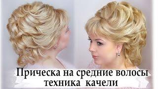 прически на средние волосы харьковского