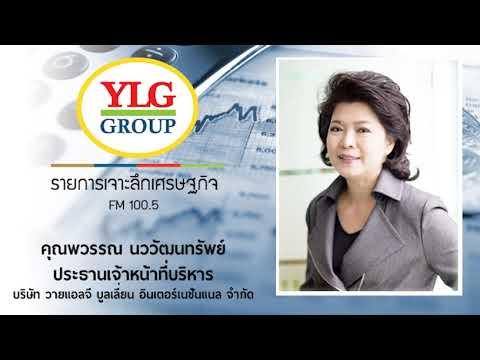 เจาะลึกเศรษฐกิจ by YLG 18-01-62
