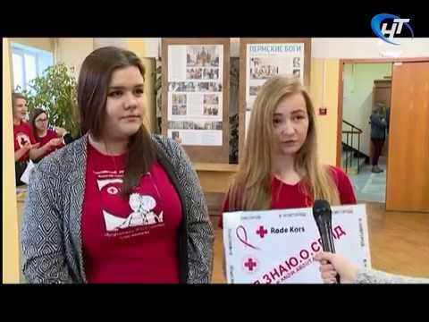 Прошла традиционная молодежная акция, посвященная Всемирному дню борьбы со СПИДом
