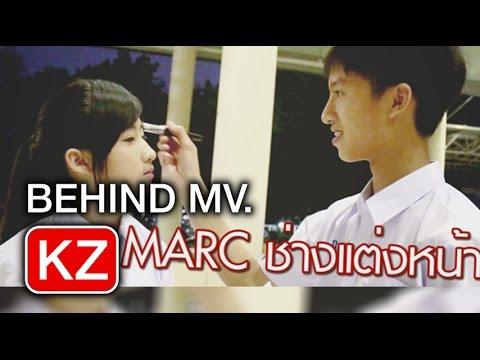 [Behind MV.] เกินหน้าที่ (Can I) - Marc KAMIKAZE