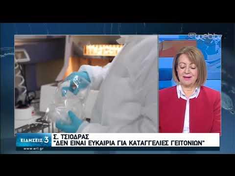 Κατέληξε 60χρονη από την Πτολεμαΐδα-Σέρρες: Θετική στον ιό νοσηλεύτρια | 12/04/2020 | ΕΡΤ