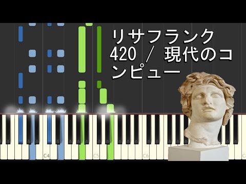 [MACINTOSH PLUS - リサフランク420 / 現代のコンピュー] Piano Tutorial