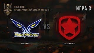 MSI 2018: Предварительная стадия. Плей-офф. FW vs GMB. Игра 3. / LCL