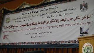 افتتاح مؤتمر البحث والابتكار في الهندسة وتكنولوجيا المعلومات