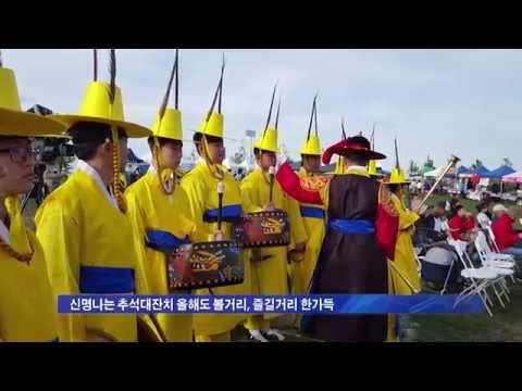 뉴저지 추석맞이 행사 개최 9.6.16 KBS America News