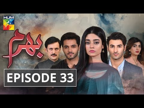 Bharam Episode #33 HUM TV Drama 25 June 2019