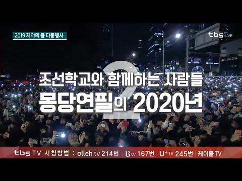 몽당연필 2020년 활동영상