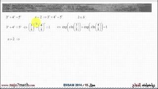 تصحيح السؤال 15 من مباراة ولوج ENSAM-2014