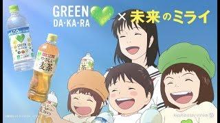 『未来のミライ』×とのコラボで未来からグリーンダカラちゃんとムギちゃんが未来から登場/「GREEN DA・KA・RA」「GREEN DA・KA・RA やさしい麦茶」新TV CM
