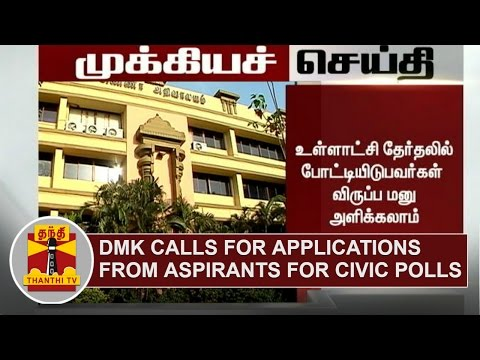 BREAKING-DMK-calls-for-applications-from-aspirants-for-Local-Body-Polls-Thanthi-TV