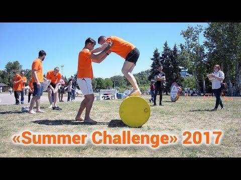 «Summer Challenge-2017». У Черкасах удруге відбувся фестиваль тімбілдингу