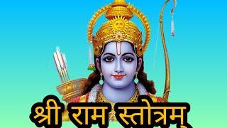 Sri Rama Stotram