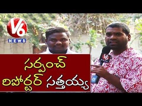 Bithiri Sathi Reporting On Panchayat Elections | Sathi Conversation With Savitri