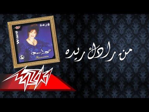 Men Radak Redo - Warda من رادك ريده - وردة (видео)