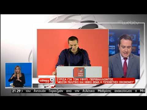 Την αντιπολιτευτική του γραμμή χαράσσει ο ΣΥΡΙΖΑ | 12/07/2019 |
