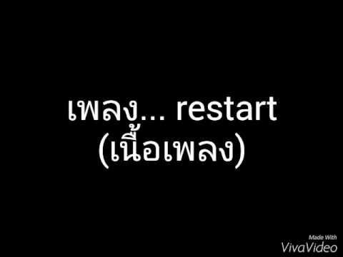 restart เนื้อเพลง