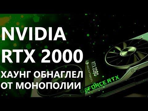 Nvidia RTX 2070 2080 2080Ti. Хаунг обнаглел от монополии онлайн видео