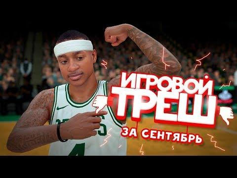 Игровой Треш: NBA 2k18 и игра про геев (Сентябрь 2017)