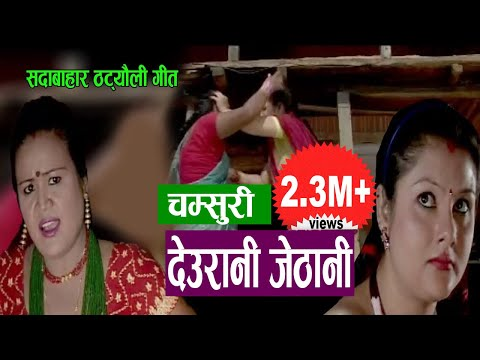 (देउरानी जेठानी || New Nepali Comedy song 2075, 2018 || Devi Gharti , Radhika Hamal , Resham Sapkota - Duration: 18 minutes.)